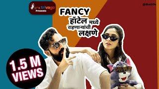Fancy Hotel मध्ये राहणाऱ्यांची लक्षणे | Every Person in a Fancy Hotel #bhadipa