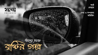 Onno Ek Brishtir Golpo | Bengali Story | Choto Golpo