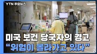 """""""美 일일 환자 10만 명까지 가능""""...갈등도 표면화 / YTN"""