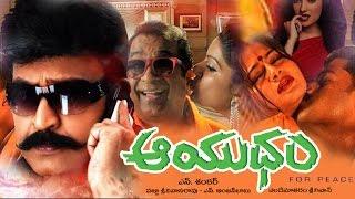 Aayudham Telugu Full Movie L Hot Romantic Drama , Rajashekar, Brahmanandam Sangeetha , Upload 2016