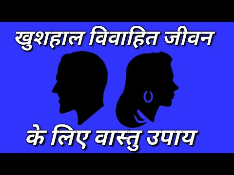 Vastu tips for good relationship between husband and wife | Vastu Shastra for Home