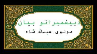د پیغمبرانو بیان Maulana Abdullah Shah, Pashto Islami bayan