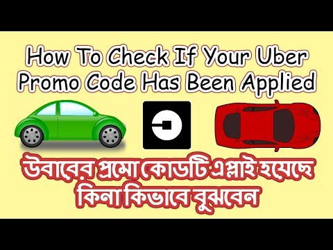 How To Check If Your Uber Promo Code Has Been Applied || Uber Bangladesh ||