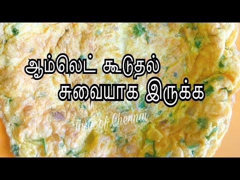 ஆம்லெட் கூடுதல் சுவையாக இருக்கணுமா? | Tasty Egg Omelette Recipe | Omelet Recipe
