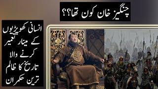 History of Mangolian King Genghis Khan | Urdu / Hindi
