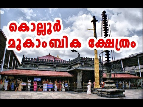 Kollur Mookambika Temple Malayalam Travel Video Blog