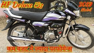 Hero Hf Deluxe I3s Bs4 2019 Model Full Review In Hindi Price And Mileage Or Engine Sound