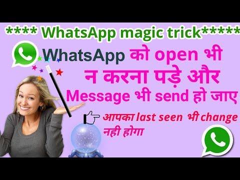 WhatsApp magic trick |WhatsApp को open किए बिना message कैसे भेजें | by AB-Productions