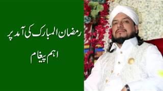 رمضان کی آمد پر خصوصی پیغام