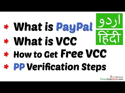 What is VCC? How to Use PayPal in Pakistan? PayPal Verification Steps | Urdu/Hindi Tutorial