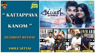Kattappava Kanom - Movie Review | Dumbest Review | Sibiraj, Aishwarya Rajesh | Smile Settai