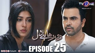 Ro Raha Hai Dil | Episode 25 | TV One Drama
