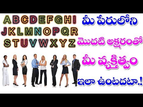Know Your Personality Based on Your Name Starting LETTER! | Latest News and Updates | VTube Telugu