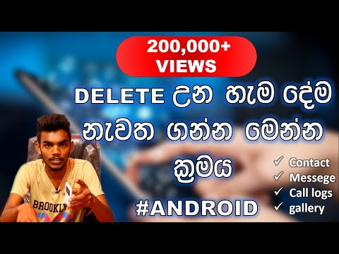 🇱🇰 🔥 How To Recover Deleted Files  - Android - DilshanTG