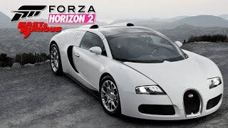 FORZA HORIZON 2 #75 | BUGATTI VEYRON | Fast & Furious DLC