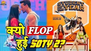 Download Student of the Year 2: 3 Reasons why Tiger Shroff's Soty2 Will be A Flop Movie? Video