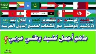 الأناشيد الوطنية مع الكلمات لجميع الدول العربية