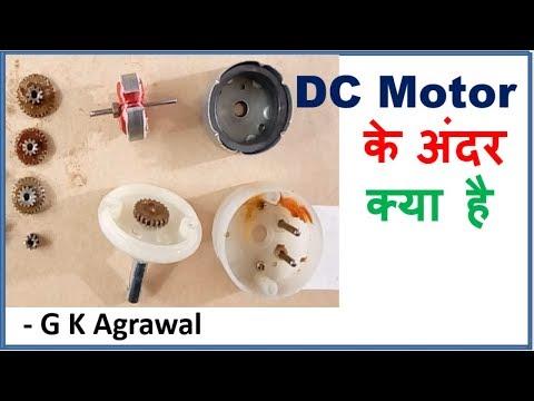 DC Motor Generator 12V, internal parts in Hindi अंदर के पुर्जे