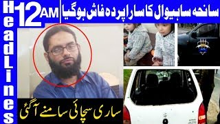 Inside Story of Sahiwal Killing | Headlines 12 AM | 23 January 2019 | Dunya News