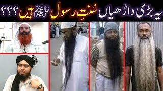 Kia NABI ﷺ ki DARHI (Beard) ki LAMBAI (Length) itni the ??? (Engineer Muhammad Ali Mirza)