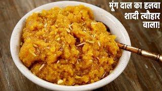 मूंग दाल का हलवा बनाने का आसान टेस्टी तरीका - नरम शीरा - moong dal ka halwa recipe cookingshooking