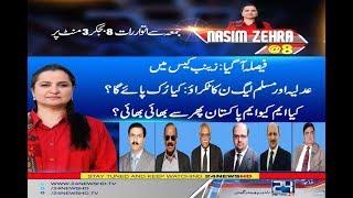 MQM Pakistan Wapis Bhai Bhai? | Nasim Zehra @8 | 24 News HD
