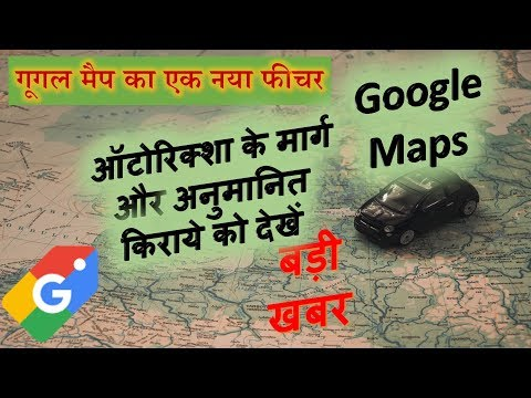 Google Maps Auto Rickshaw feature Know everything - Make your travel easy - P C VERMA