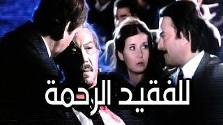 Lel Fakeed El Rahma Movie - فيلم للفقيد الرحمة