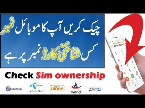 How To Check Your Sim Registration Ownership Of Any Network jazz warid Telenor zong ufone InPakistan