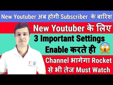 3 Most Important Youtube Channel Settings | अभी कर लो Enable Channel भागेगा रॉकेट से तेज |