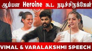 ஆம்பள Heroine  கூட  நடிச்சிருக்கேன்  | Vimal And Vijayslakshmi Speech | C5D