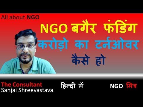 NGO बिना फंडिंग के कैसे करोड़ो का टर्नओवर करें