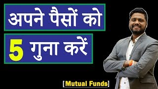 क्या आपके पास ऐसा दिमाग है || How To Become Rich, Successful And Millionaire || What is Mutual Fund