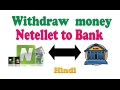 how can withdraw from neteller to bank hind | neteller to bank withdraw hindi