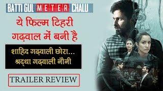 Batti Gul Meter Chalu Review: ये बॉलीवुड फिल्म टिहरी में बनी है बल, खुद ही देख लीजिए