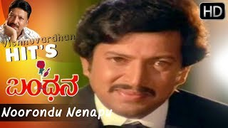 Noorondu Nenapu - Kannada Feeling Song Full HD 1080p || Bandhana || SPB || Vishnuvardhan Hit Songs
