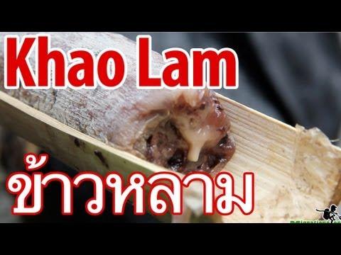 Thai Khao Lam (ข้าวหลาม) - Bamboo Sticky Rice Dessert