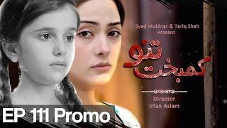 Kambakht Tanno - Episode 111 Promo | Aplus