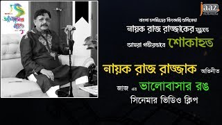 Valobashar Rong Video Clips   Nayok Raj Razzak   Bappy   Mahiya Mahi   Jaaz Multimedia