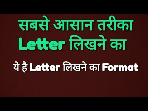 How to write regret letter | SP letters format
