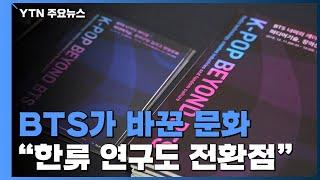 "BTS가 바꾼 문화...""한류 연구도 전환점"" / YTN"