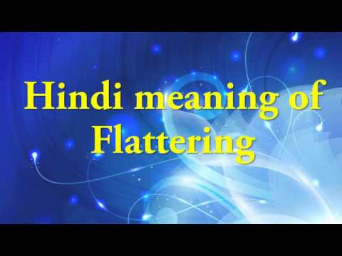Hindi meaning of Flattering