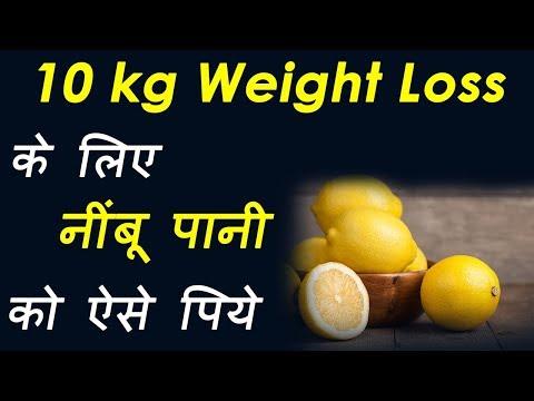 10 kg वजन घटाने के लिए नींबू पानी को ऐसे पिये   Lemon water for weight loss    jabardast nuskhe