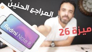 Xiaomi Redmi Note 8 | المراجع الحنين