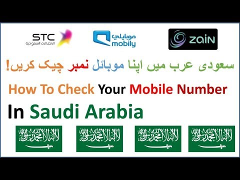 How To Check Mobile Number In Saudi Arabia Zain-STC-Mobily ( Urdu Hindi ) Tutorial