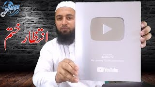AlhamduLillah | Got Silver Play Button From YouTube | UnBoxing |  Jumbo TV