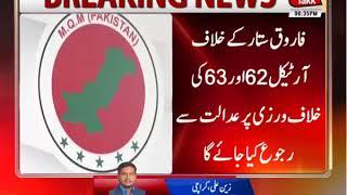 Pervez Rasheed Telephonic Contact with Farooq Sattar