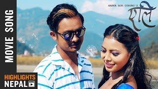 Jaba Dekhi Ma Timro   New Nepali Movie YELI Song 2018   Narjung Gurung & Dhan Kumari Gurung
