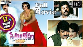 Sneham Kosam Telugu Full Length Movie    Chiranjeevi, Meena