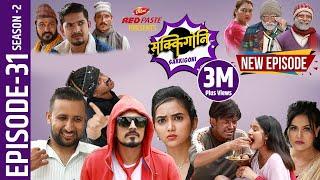 Sakkigoni   Comedy Serial   Season 2   Episode-31   Kumar Kattel, Sagar Lamsal, Hari